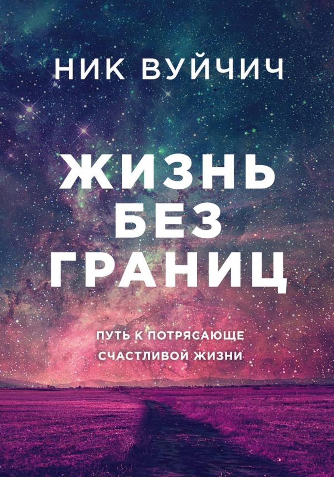 Ник Вуйчич: лучшие книги