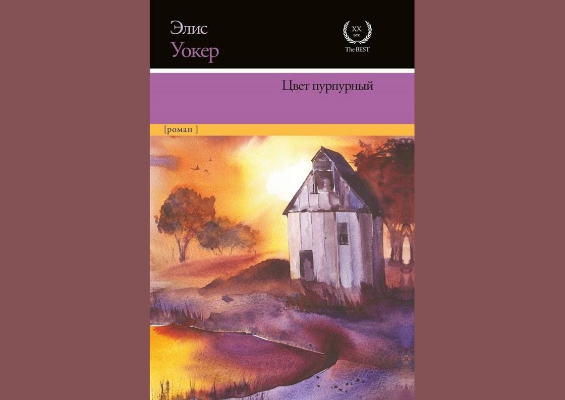 Обложка книги «Цвет пурпурный»