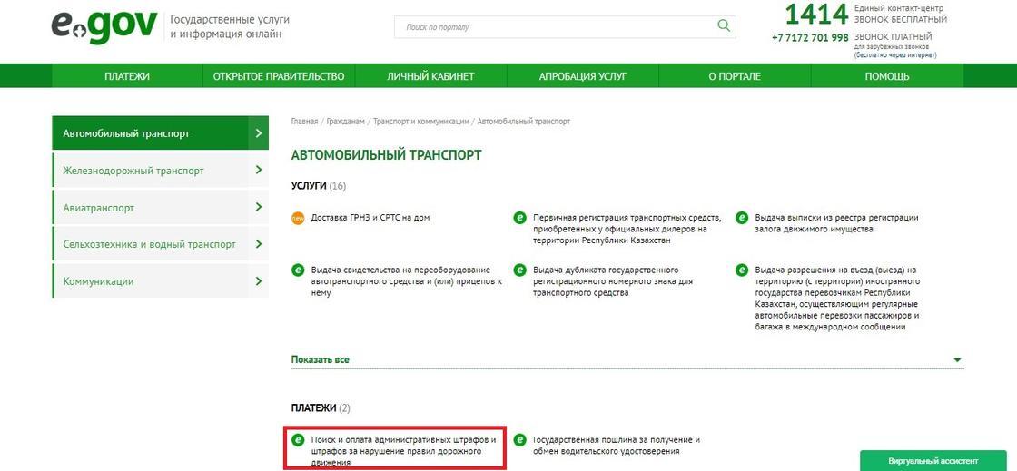Скрин портала egov.kz с выбором типа платежа