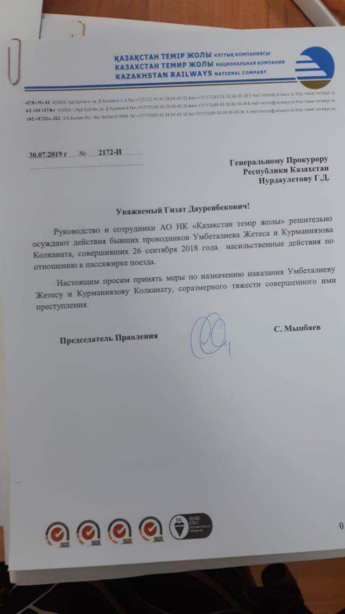 Изнасилование в «Тальго»: Мынбаев обратился к генпрокурору