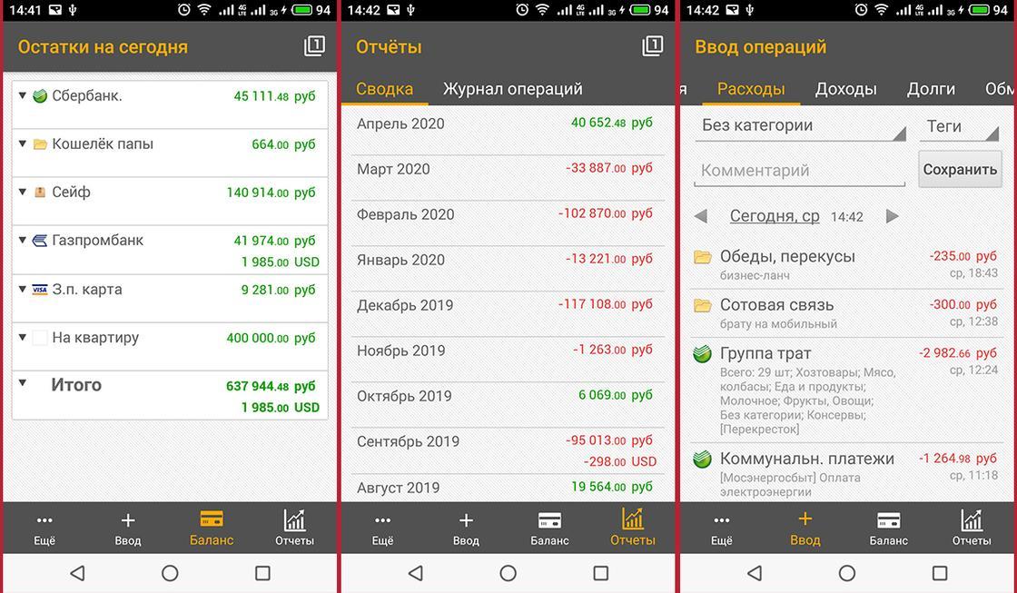Скриншоты приложений