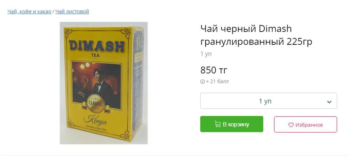 "Чай ""Димаш"". Скриншот: almaty.instashop.kz"