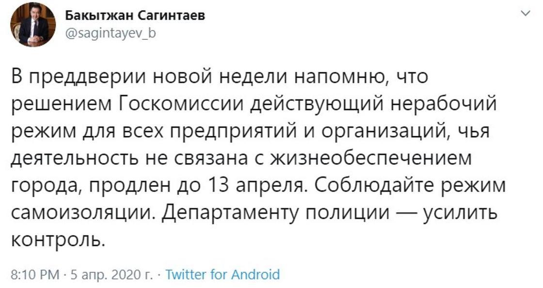 Сагинтаев напомнил о продлении нерабочего режима в Алматы