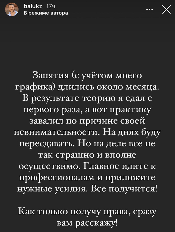 Stories Тимура Балымбетова