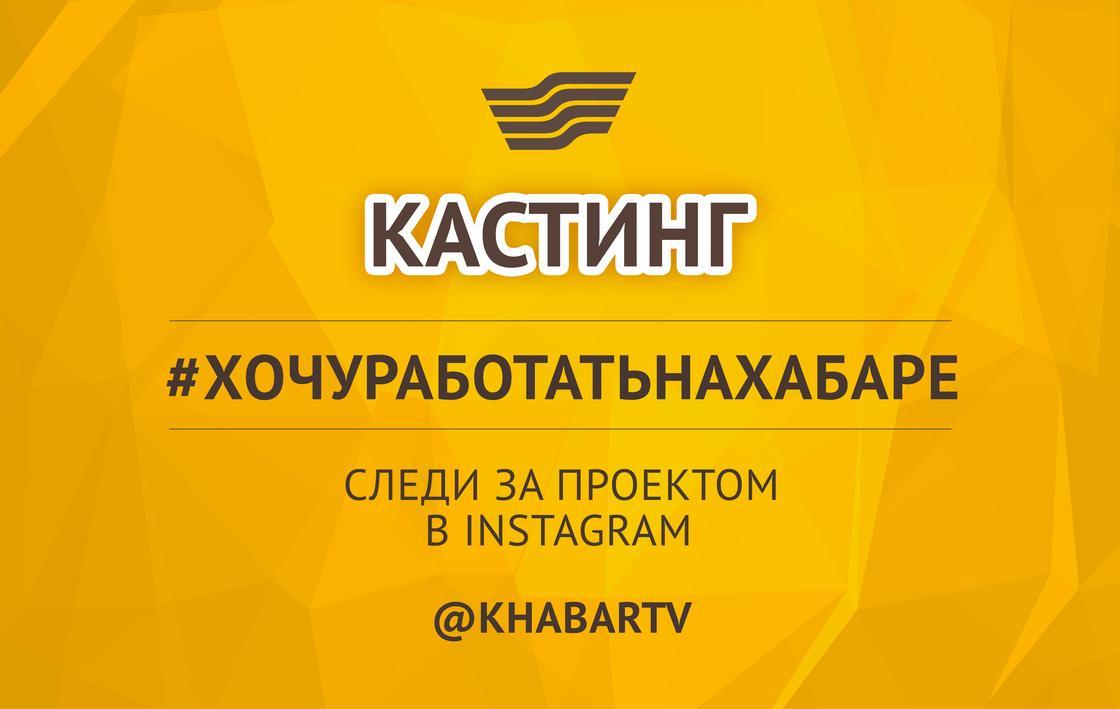 Агентство «Хабар» запускает конкурс-кастинг ведущих в instagram