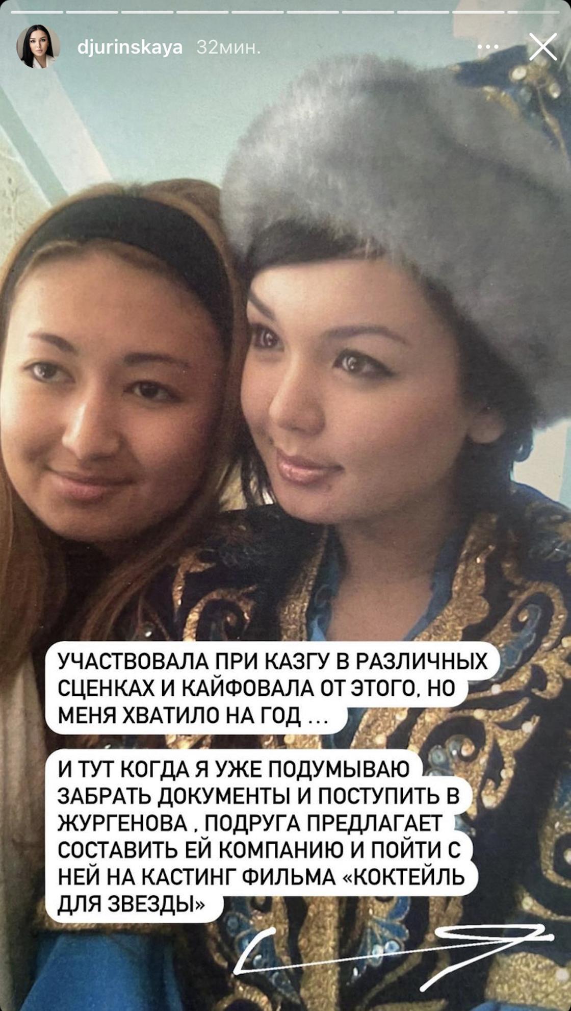 Жания Джуринская
