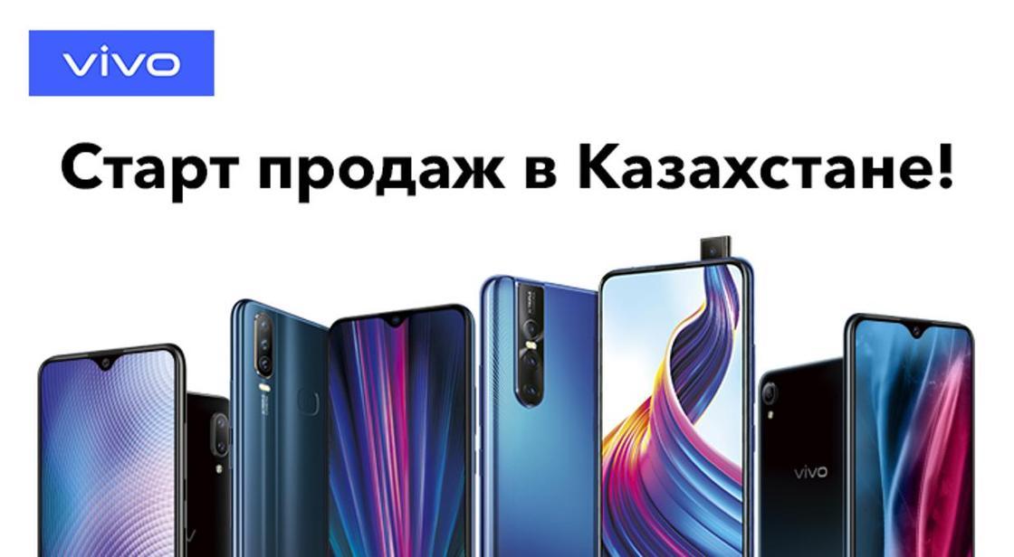 Смартфоны vivo - старт продаж в Казахстане