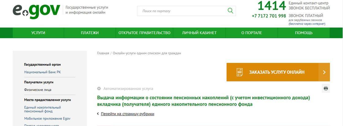 Проверить пенсионные накопления онлайн (Казахстан) пошагово