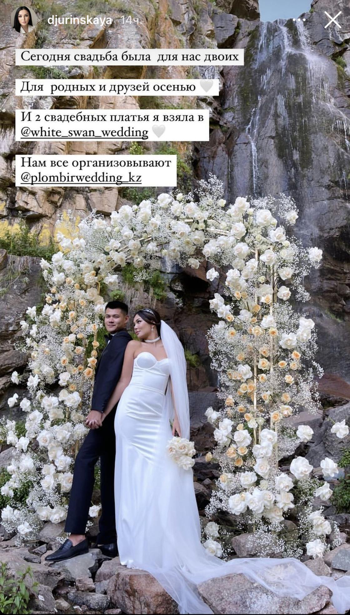 Жания Джуринская и Данияр Хизметов