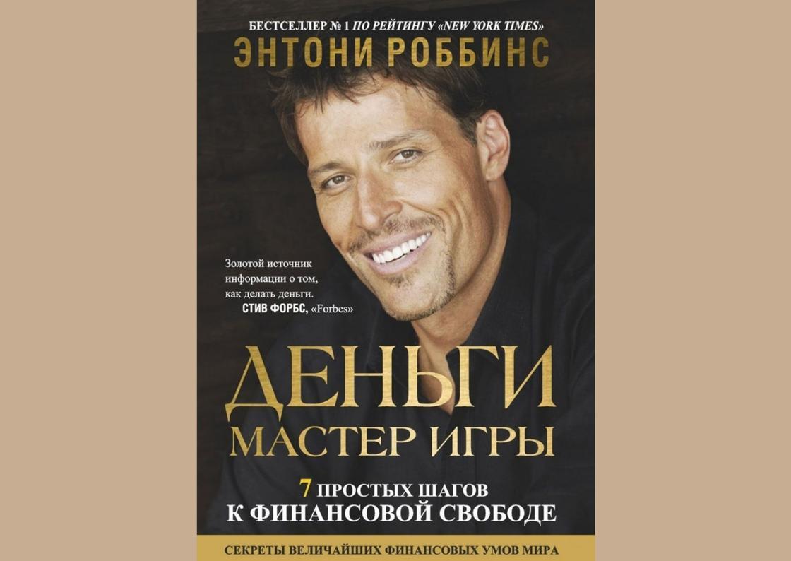 Обложка книги «Деньги. Мастер игры»