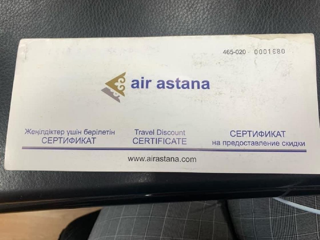 "Сертификат ""Эйр станы"""