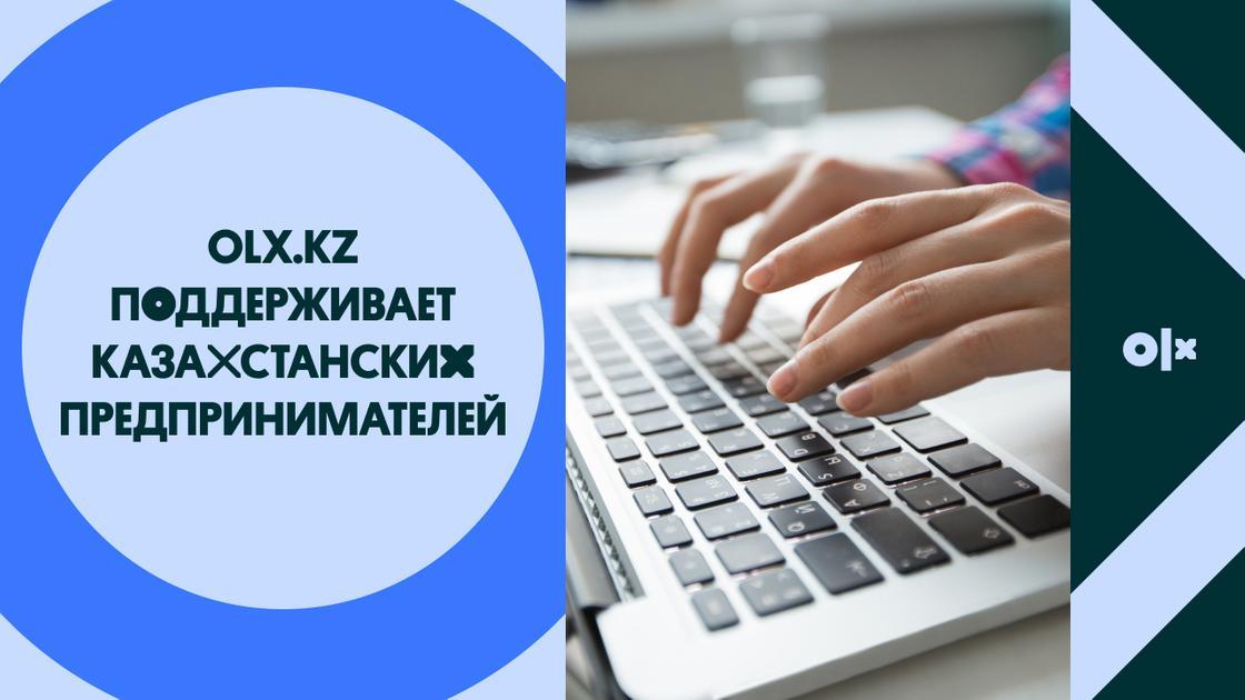 OLX.kz поддерживает казахстанских предпринимателей