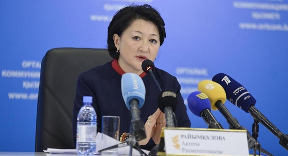Актоты Раимкулова может стать новым министром культуры и спорта Казахстана