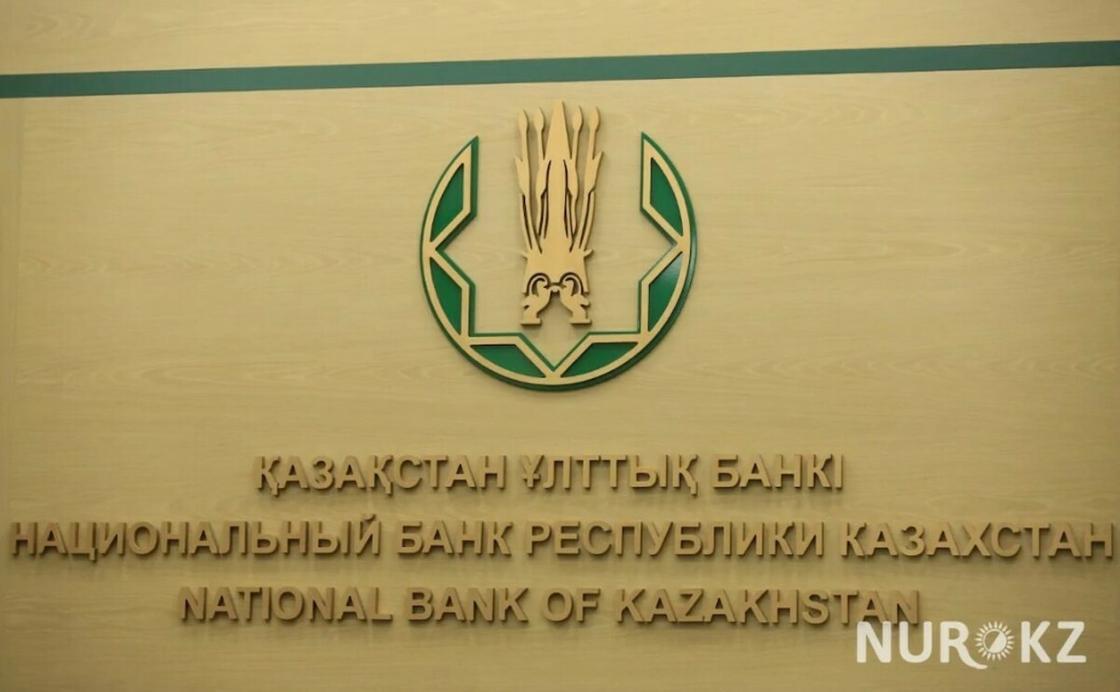 Почему Нацбанк снизил базовую ставку, рассказал экономист
