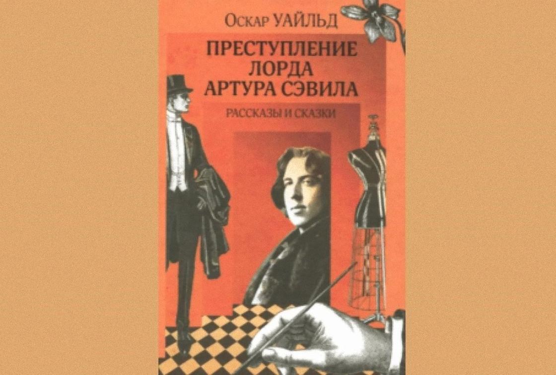 Обложка книги «Преступление лорда Артура Сэвила»