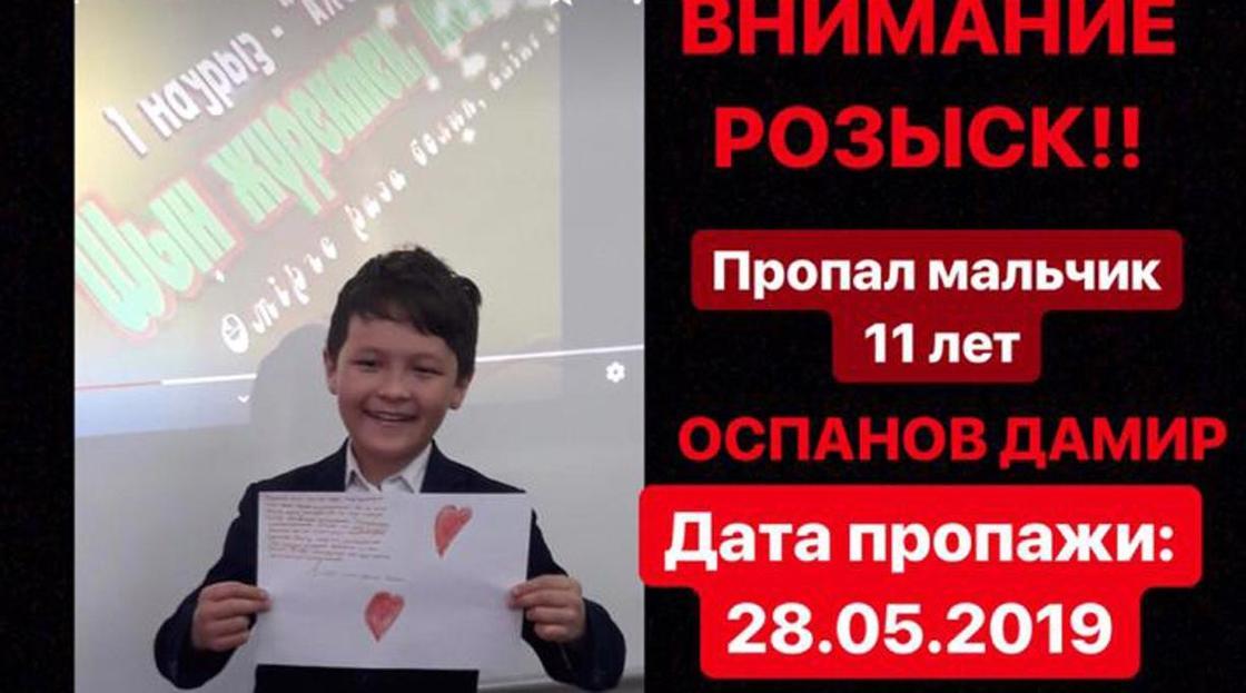 Дамир Оспанов