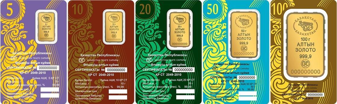 Где и почем казахстанцы могут купить золотые слитки для инвестиций