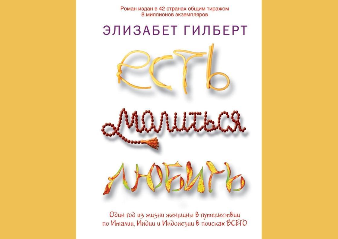 Обложка книги «Есть, молиться, любить»