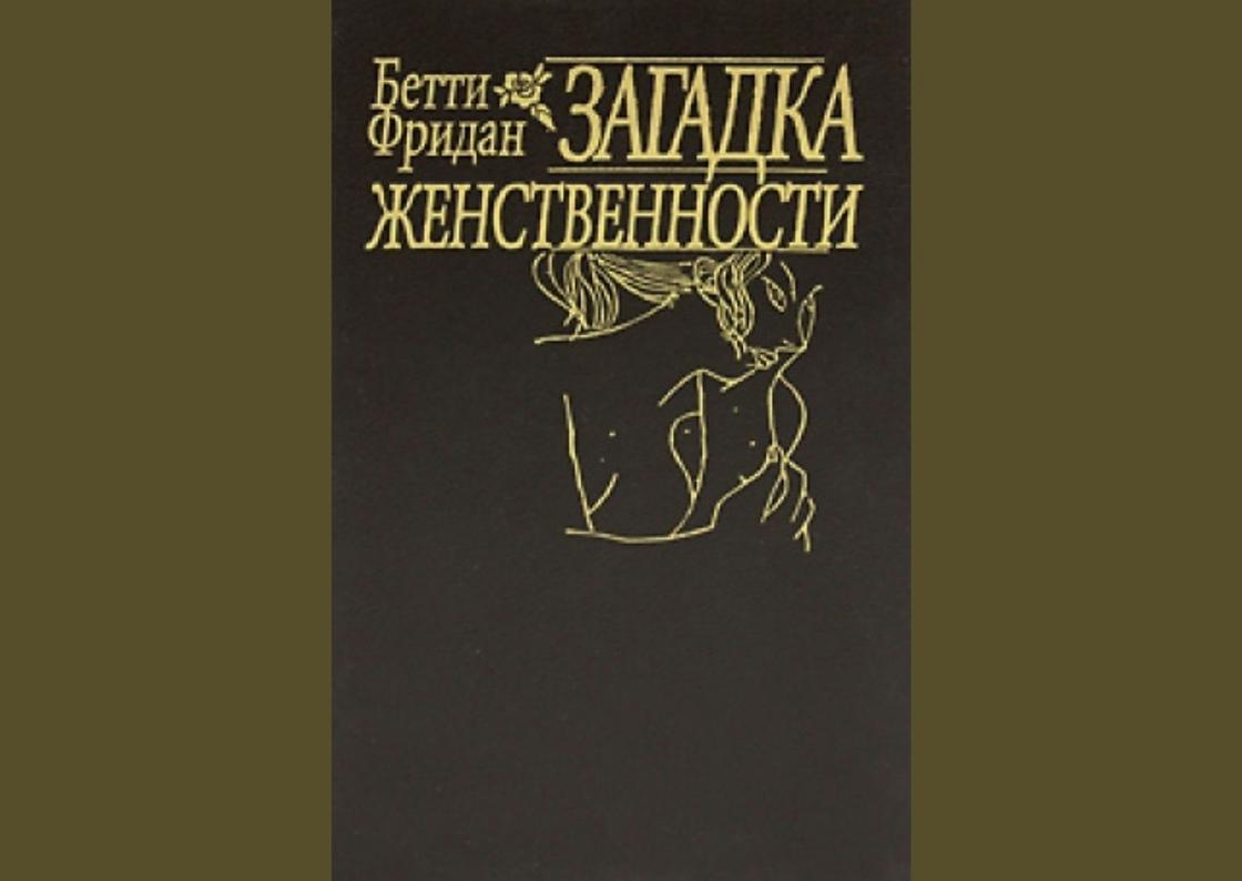 Обложка книги «Загадка женственности»