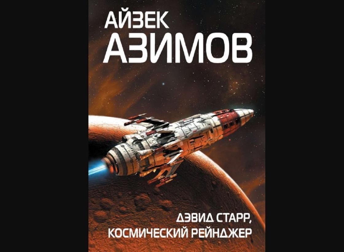 Обложка книги «Дэвид Старр, космический рейнджер»