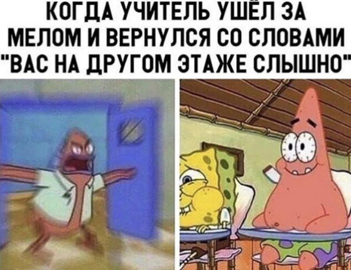 Мемы про школу: топ лучших