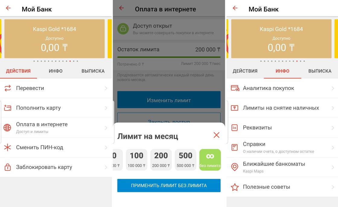 Настройки банковской карты в мобильном приложении Kaspi.kz