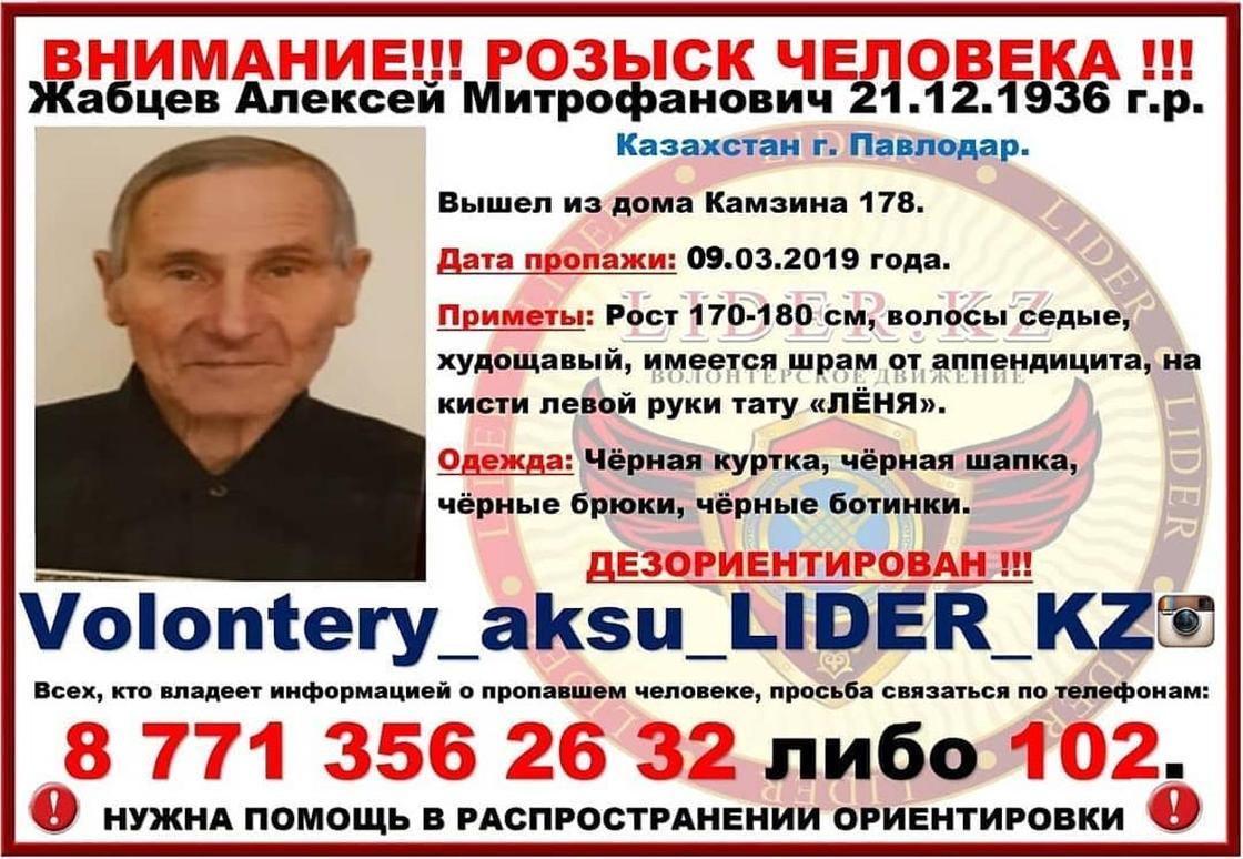 Павлодар облысында жас жігіт пен ер адам жоғалып кетті