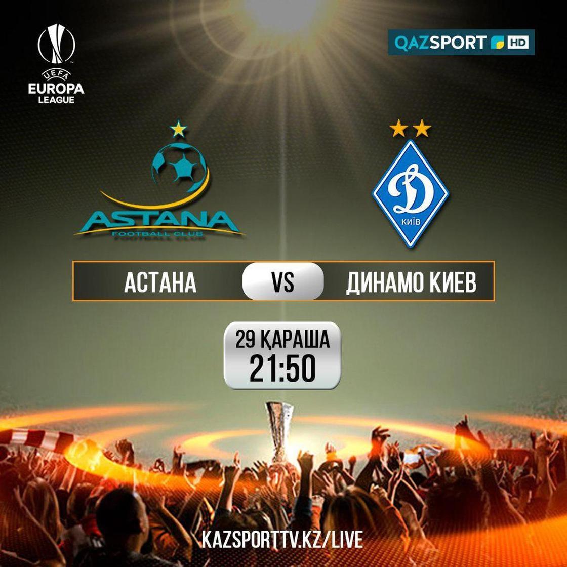 Телеканал «QAZSPORT» покажет прямую трансляцию матча «Астана» - «Динамо»