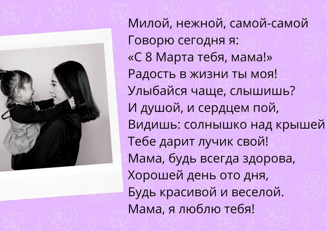 Поздравление с 8 Марта на открытке