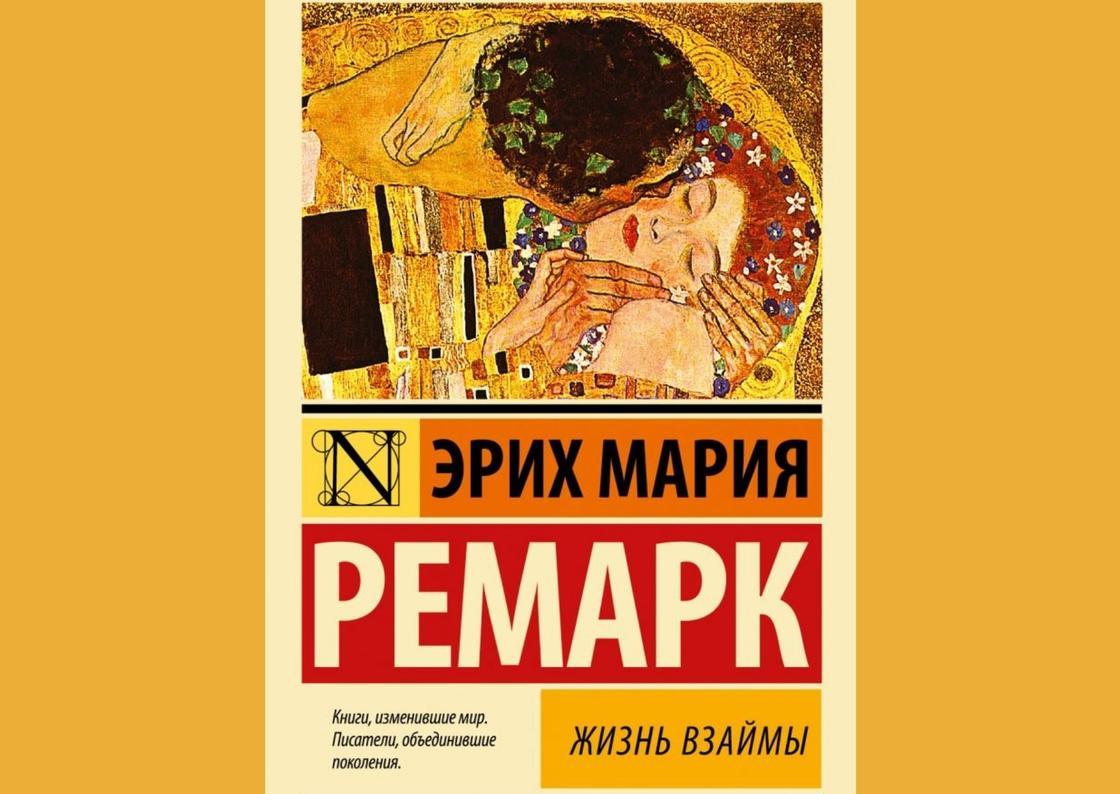 Обложка книги «Жизнь взаймы»