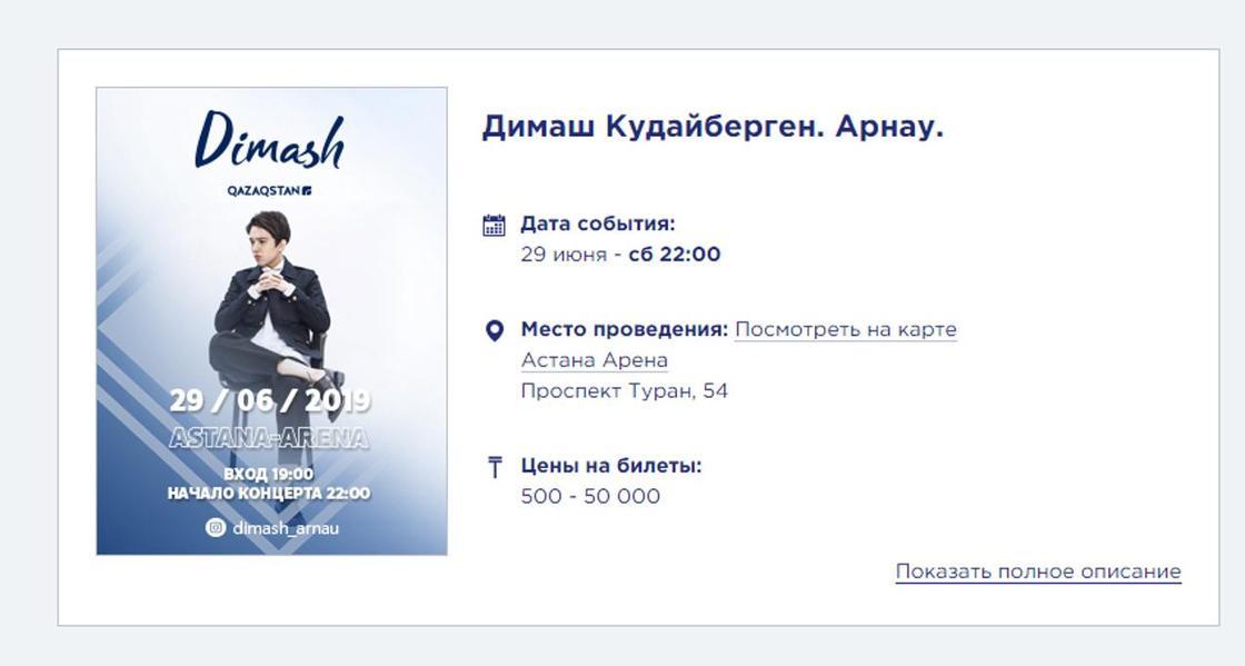 Билеты на концерт Димаша. Скриншот: zakazbiletov.kz