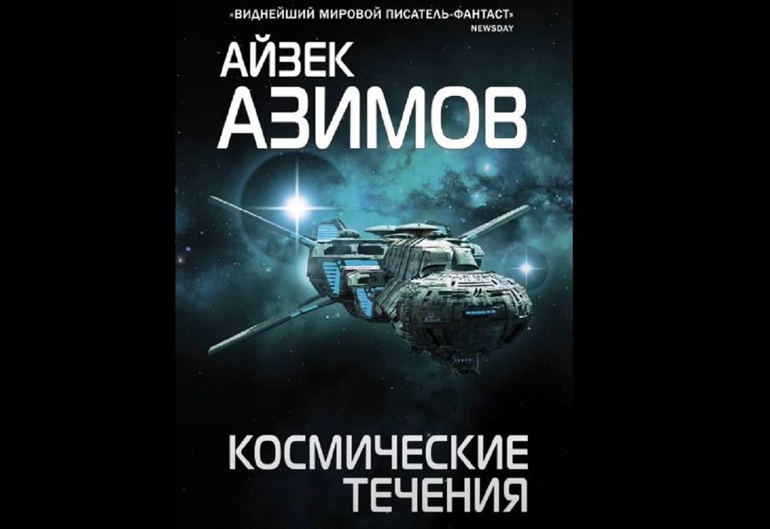 Обложка книги «Космические течения»