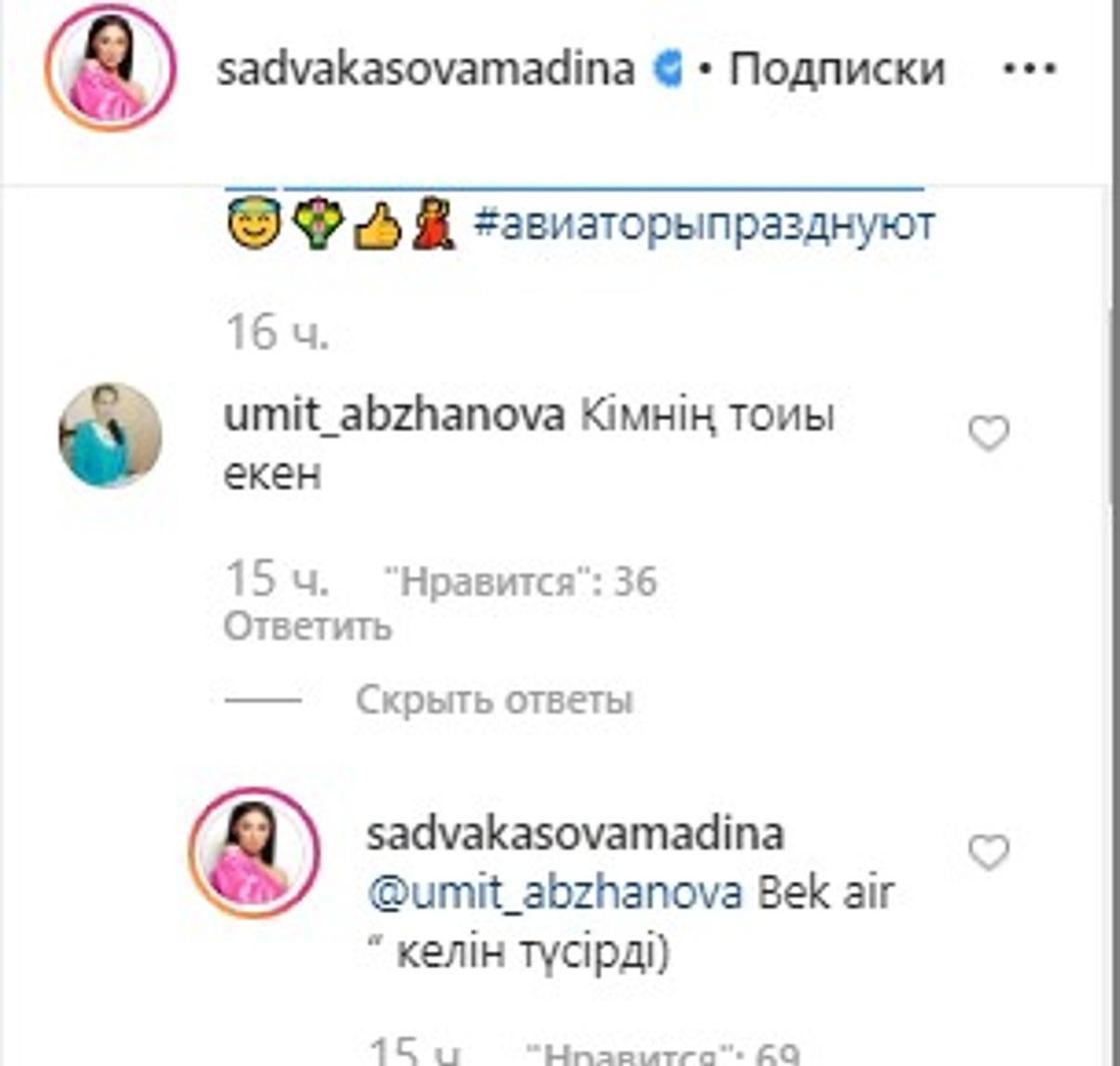 """""""Bek Air келін түсірді"""": Мадина Сәдуақасова ерекше тойда стюардесса образында өнер көрсетті"""