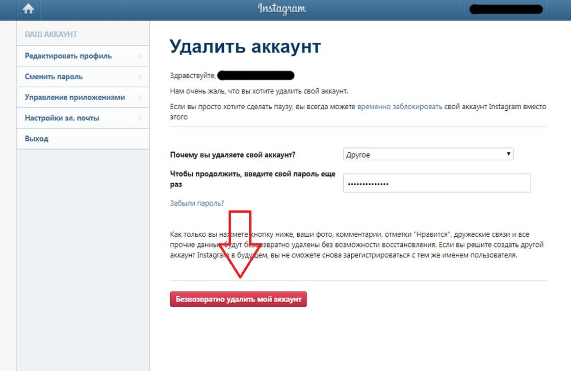Как удалить аккаунт «Инстаграм» с телефона 2020: пошаговая инструкция