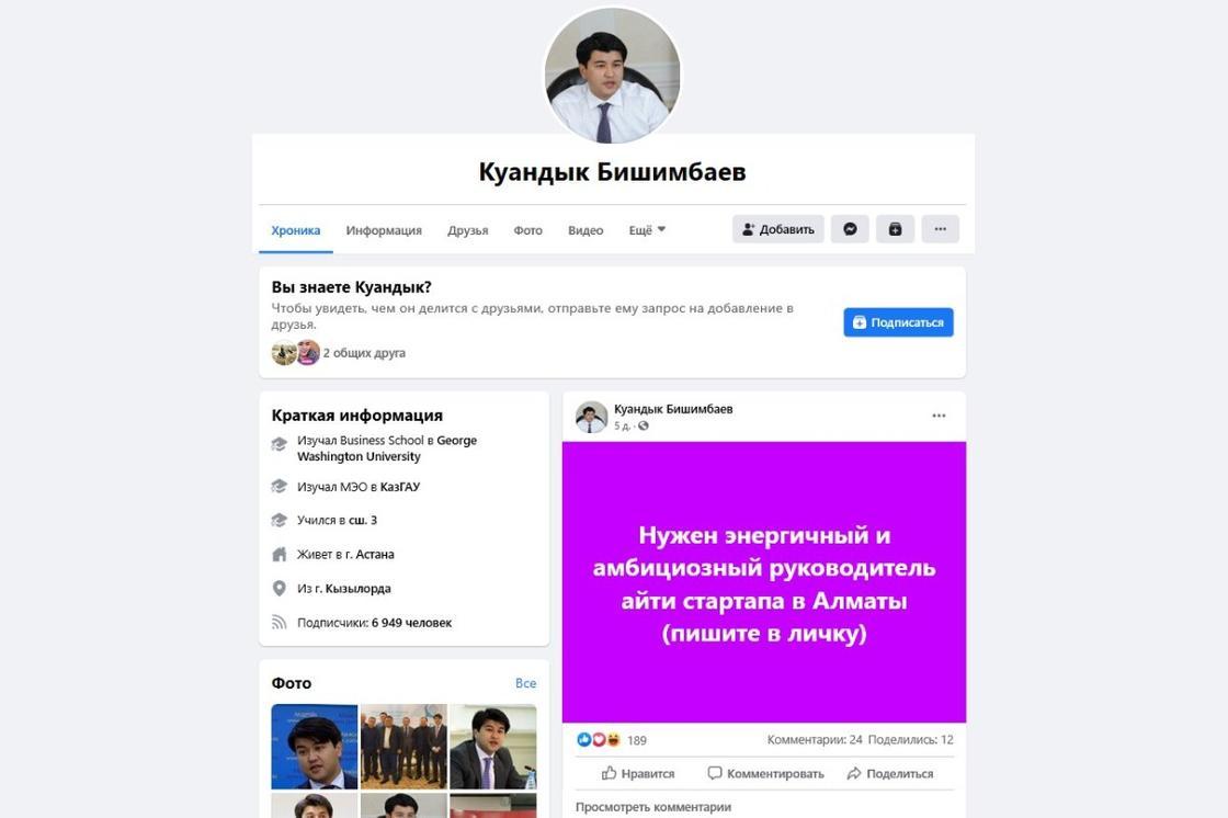 Скриншот. Қуандық Бішімбаевтың жеке парақшасынан