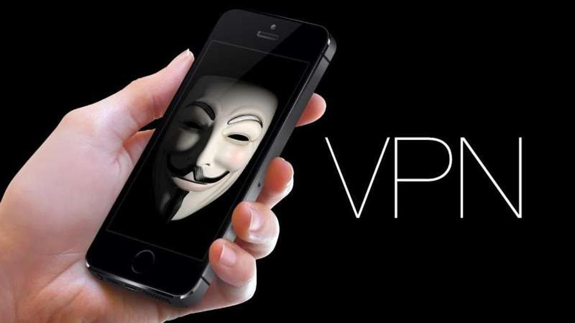Что такое VPN и зачем это нужно