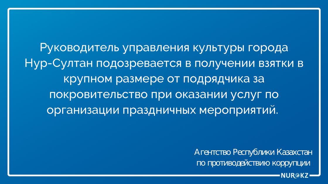 Арестован руководитель управления культуры Нур-Султана