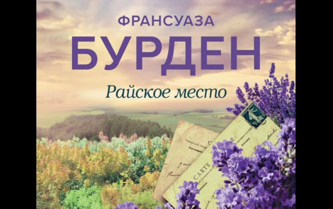 Обложка книги «Райское место»