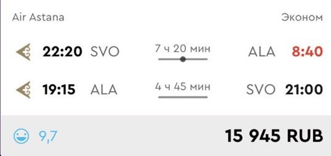 """""""Офигенный город"""": россиянин удивился, почему никто не летает на уикенд в Алматы"""