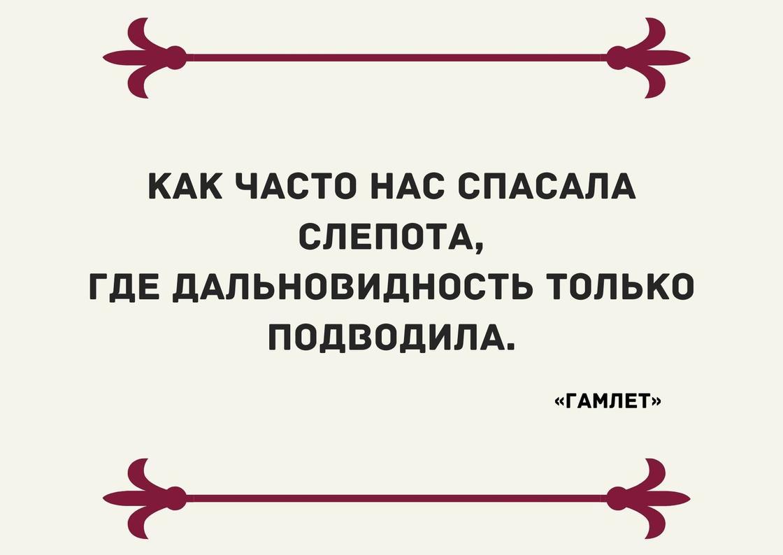 "Цитата Шекспира из ""Гамлета"""