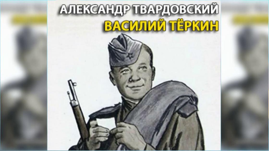 «Василий Теркин»: краткое содержание и анализ