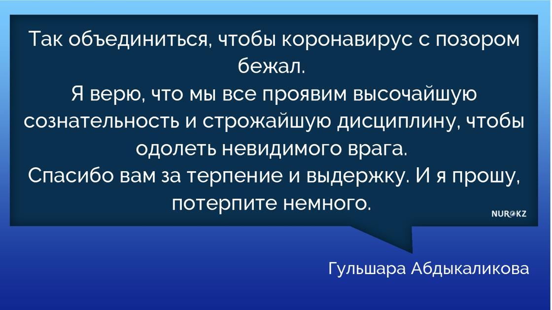 Абдыкаликова сделала заявление по ситуации с COVID-19 в Кызылординской области