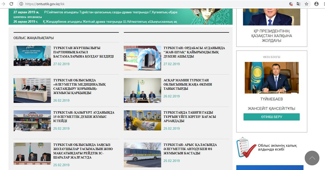 Скриншот: ontustik.gov.kz