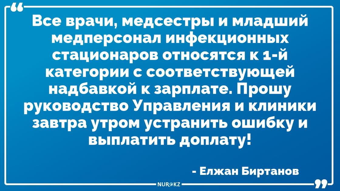 Биртанов указал на ошибку касательно выплат медикам в Алматы