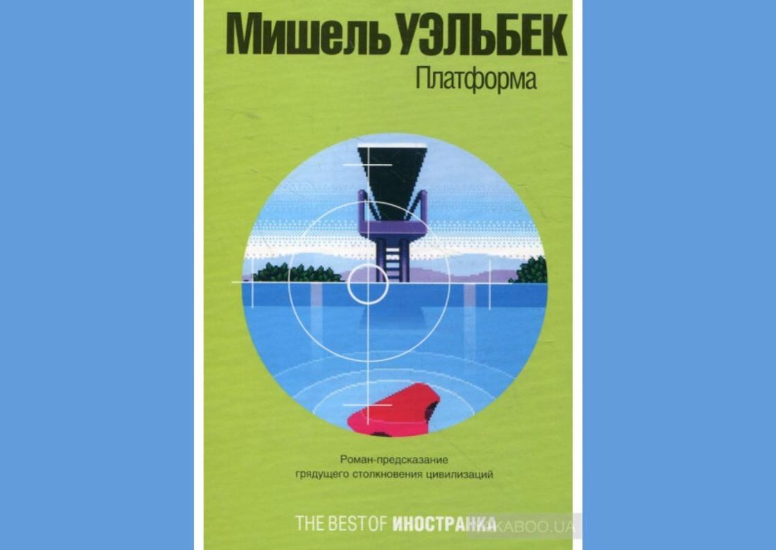 Обложка книги «Платформа»
