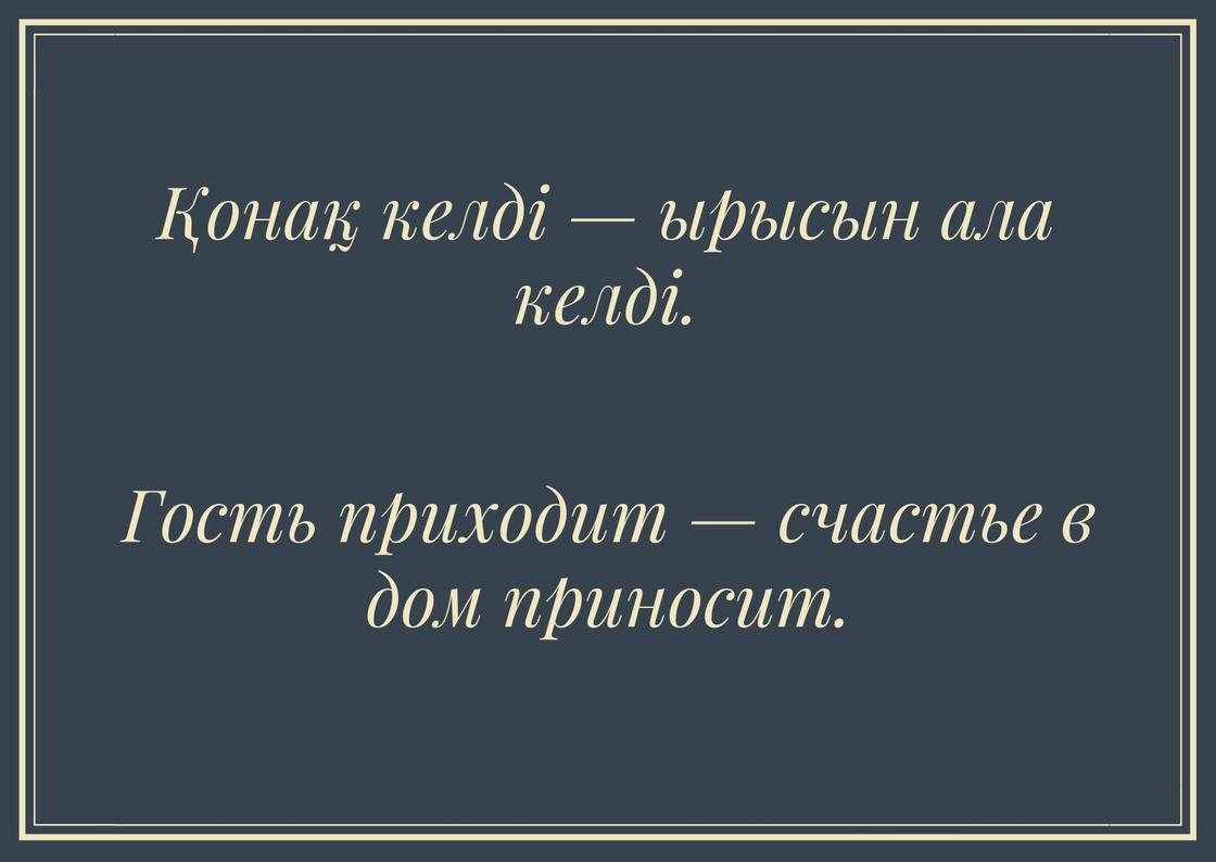 Казахская пословица о госте