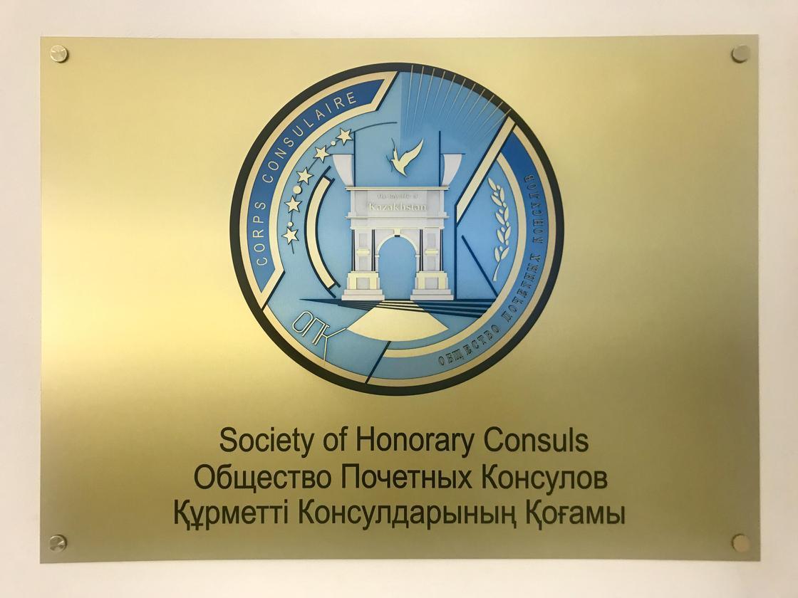 Почетные Консулы создают Общество в Казахстане