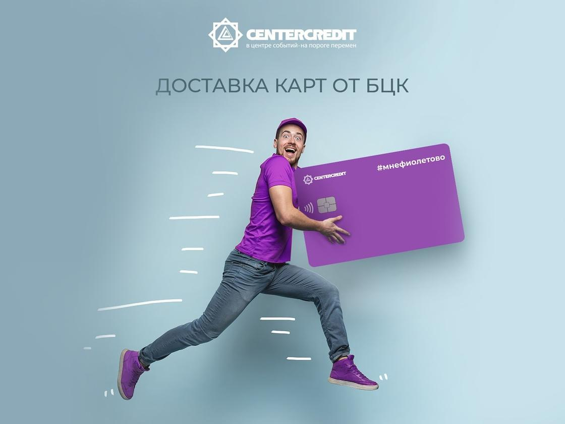 Банк ЦентрКредит представил новую карту с бесплатной доставкой