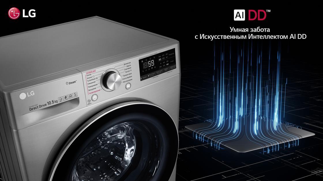 Стиральные машины LG AI DD – технологии для лучшей жизни