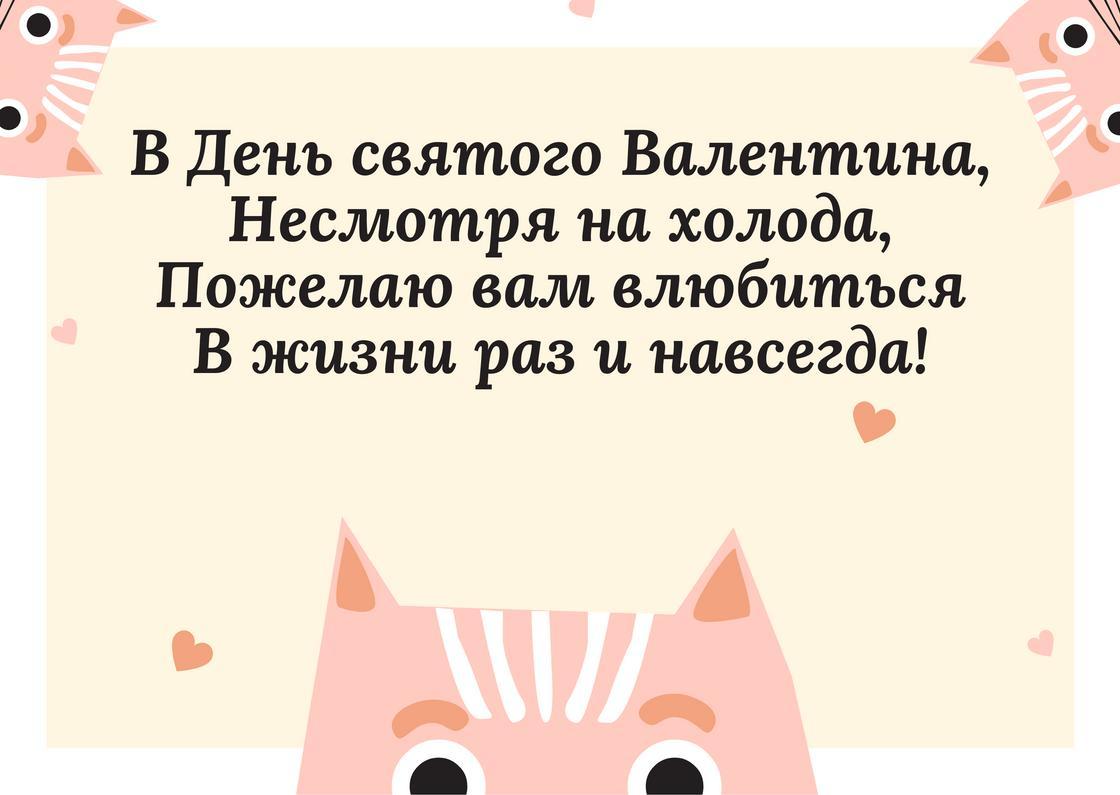 Поздравление с Днем влюбленных на открытке